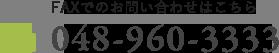 fax.048-971-1418