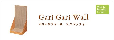 Gari Gari Wall