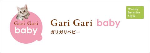 Gari Gari baby